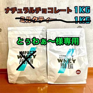マイプロテイン(MYPROTEIN)のマイプロテイン 【ナチュラルチョコレート・ミルクティー】1kg (プロテイン)