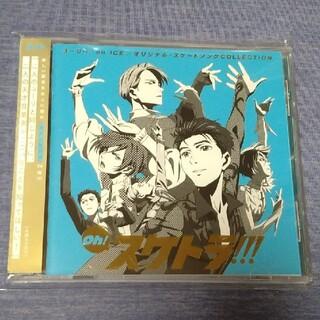 ユーリ!!! on ICE/オリジナル・スケートソングCOLLECTION