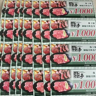 あみやき亭 株主優待 32000円分