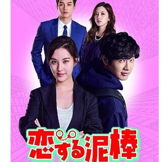 韓国ドラマDVD 恋する泥棒(韓国/アジア映画)