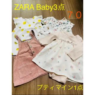 ザラ(ZARA)のお買い得★女の子ベビー服4点まとめ売り!(その他)