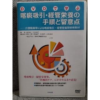 医療的ケア「喀痰吸引・経管栄養の手順と留意点」DVD 介護 看護 教材 専門技術(その他)