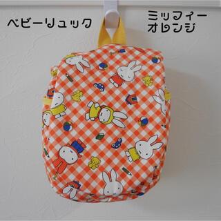 ミッフィーオレンジ ベビーリュック(バッグ/レッスンバッグ)