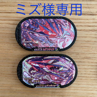 ポケモン - ポケモンメザスタ ムゲンダイナ 2枚セット
