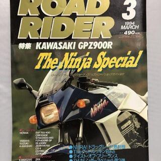 「ロードライダー」1994年3月号 特集「KAWASAKI GPZ900R Ni(車/バイク)