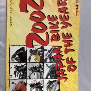 月刊「オートバイ」2002年8月号 別冊付録「ジャパンバイク・オブ・ザ・イヤー(車/バイク)