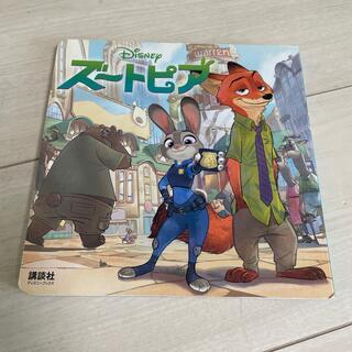 ディズニー(Disney)のズ-トピア(絵本/児童書)