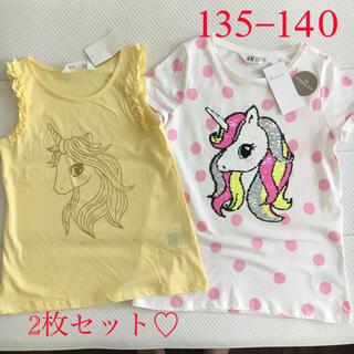 エイチアンドエム(H&M)の新品▪️H&M ユニコーン  カットソー2枚セット♡135 140 スパンコール(Tシャツ/カットソー)