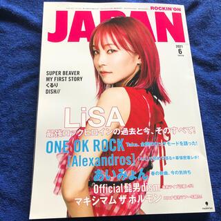 美品 ROCKIN'ON JAPAN 6月号(音楽/芸能)