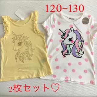 エイチアンドエム(H&M)の新品▪️H&M ユニコーン  カットソー2枚セット♡120 130 スパンコール(Tシャツ/カットソー)