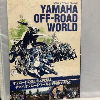 月刊「オートバイ」2006年4月号別冊付録「ヤマハ オフロード ワールド 」雑誌(車/バイク)