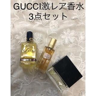 グッチ(Gucci)のオススメ☆GUCCIの激レア香水3点セット(香水(女性用))