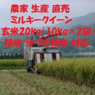 令和2年産新米 ミルキークイーン玄米20kg 白米に精米または分搗き米に精米対応