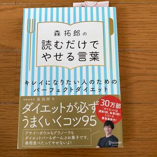 森拓郎の読むだけでやせる言葉 キレイになりたい人のためのパーフェクトダイエット(ファッション/美容)
