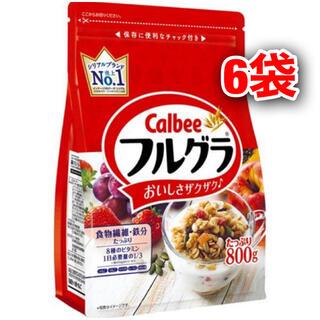 カルビー(カルビー)のフルグラ 800g×6袋 21年6月購入分 賞味期限21年12月18日(その他)