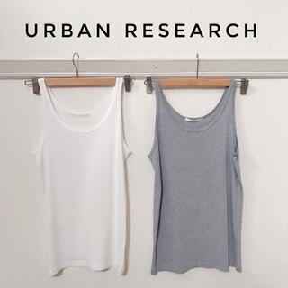 アーバンリサーチ(URBAN RESEARCH)のurban research / 冷感インナー / タンクトップ2枚セット(タンクトップ)