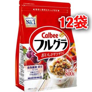 カルビー(カルビー)のフルグラ 800g×12袋 21年6月購入分 賞味期限21年12月18日(ダイエット食品)