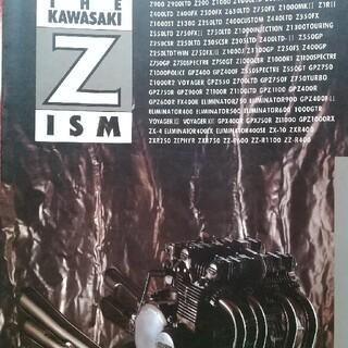 THE KAWSAKI Z ISM(車/バイク)