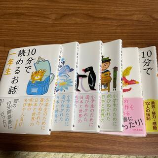 ガッケン(学研)の学研  10分で読める本  6冊(絵本/児童書)