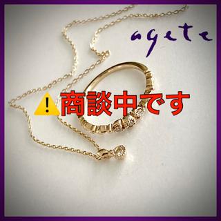 agete - ⚠️商談中です