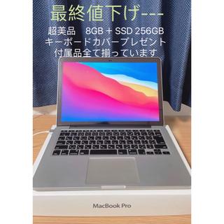 Apple - 超美品 MacBook Pro Retina  8GBメモリー256GBSSD
