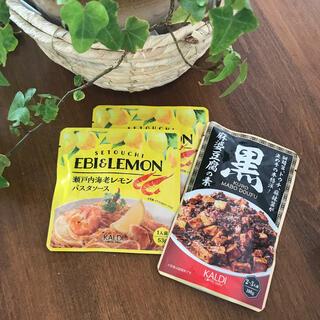 カルディ(KALDI)の瀬戸内海老レモンパスタソースと黒麻婆豆腐の素•カルディ(レトルト食品)