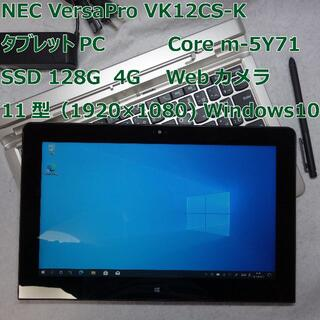 NEC - VersaPro VK12CS-K◆タブレット◆Core m5/4G/128G