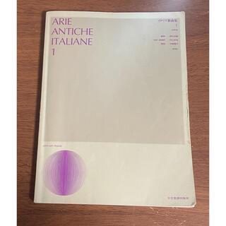 イタリア歌曲集 中声用 1 新版(楽譜)