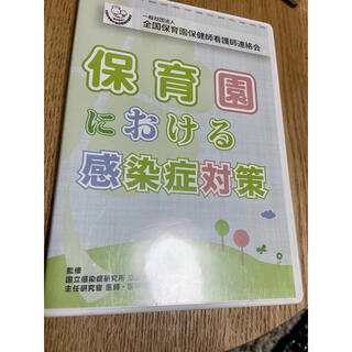 保育士における感染症対策 DVD(趣味/実用)
