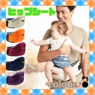 ベビー ヒップシート 赤ちゃん 抱っこひも ベビーカー  ベビー用品