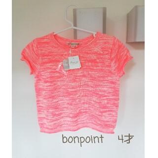 ボンポワン(Bonpoint)の未使用 ボンポワン ニット 4才(ニット)