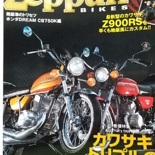 ZeppanBikes(車/バイク)