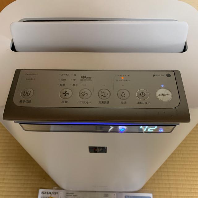 SHARP(シャープ)のSHARP 加湿空気清浄機 KI-LS50-W 2020年式 スマホ/家電/カメラの生活家電(空気清浄器)の商品写真