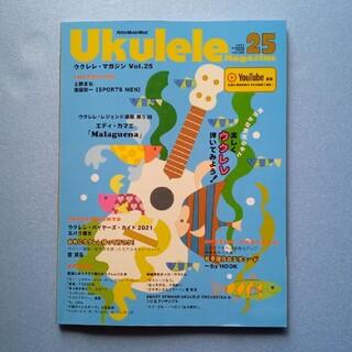 ウクレレ・マガジン VOLUME 25 (楽譜)