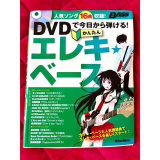 ベース教則本!DVDで今日から弾ける!かんたんエレキ★ベ-ス(アート/エンタメ)