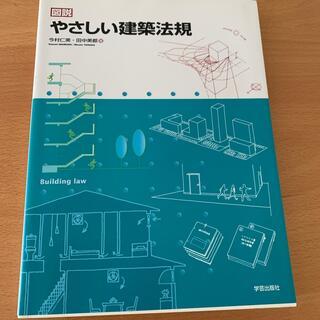 図説やさしい建築法規(科学/技術)
