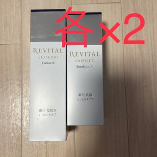 リバイタル(REVITAL)のリバイタル 化粧水 乳液(化粧水/ローション)