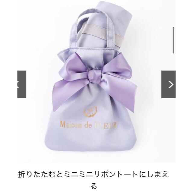 Maison de FLEUR(メゾンドフルール)の限定色メゾンドフルールMaison de FLEURエコバッグ&ミニミニリボン レディースのバッグ(エコバッグ)の商品写真