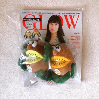 GLOW グロー 2021年7月号 ゼスプリ キウイブラザーズ マスコットポーチ