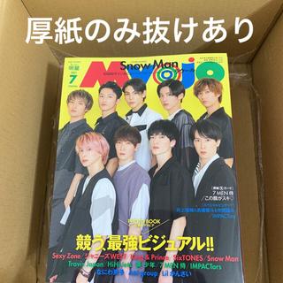 Johnny's - Myojo 7月号 ちっこい版