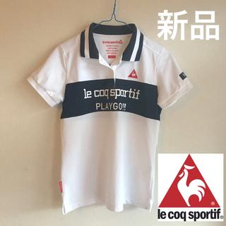 le coq sportif - ♡新品未使用♡ルコック ゴルフウェア♡ポロシャツ