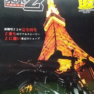 東京Z  ミスターバイクBG特別編集(車/バイク)