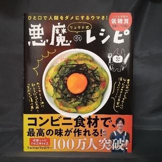 リュウジ式悪魔のレシピ ひと口で人間をダメにするウマさ!(料理/グルメ)