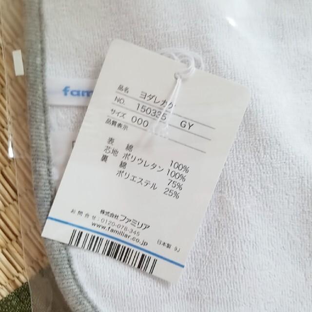 familiar(ファミリア)のfamiliar フォーマルスタイ キッズ/ベビー/マタニティのこども用ファッション小物(ベビースタイ/よだれかけ)の商品写真