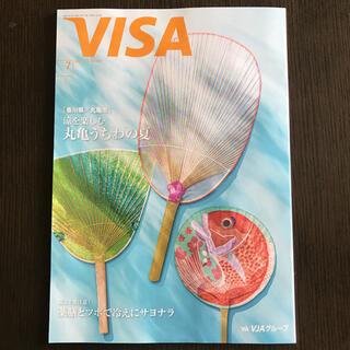 VISA 7月号2021(音楽/芸能)