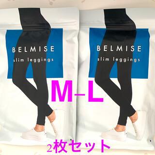 【新品未使用】ベルミス スリムレギンス