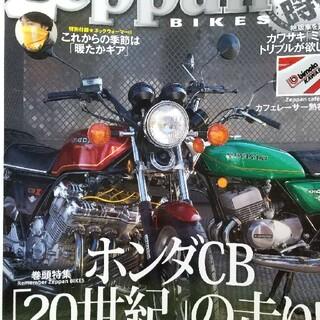 ZeppanBikes ホンダCB20世紀の走り!!(車/バイク)