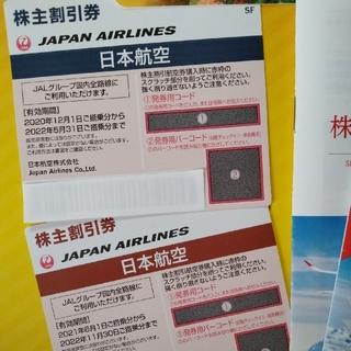 日本航空(JAL)株主優待券♡2枚(航空券)