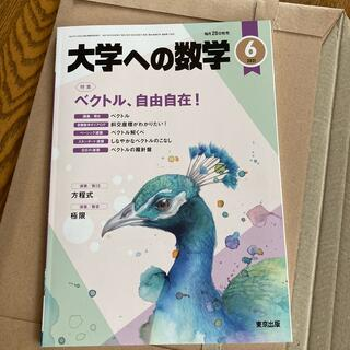 大学への数学 2021年 06月号(専門誌)