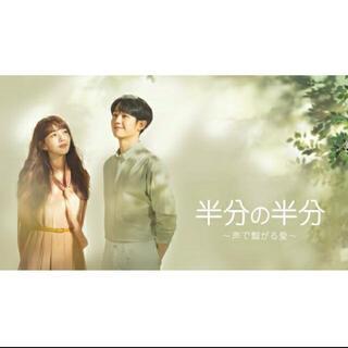 半分の半分 DVD(韓国/アジア映画)